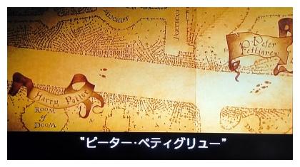 ハリーポッターとアズカバンの囚人の忍びの地図