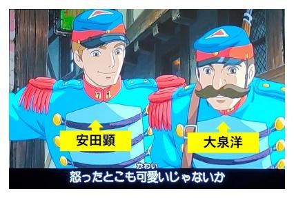 『ハウルの動く城』の声優のチームナックスの大泉洋と安田顕