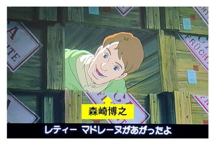 『ハウルの動く城』のチームナックスの森崎博之が声優