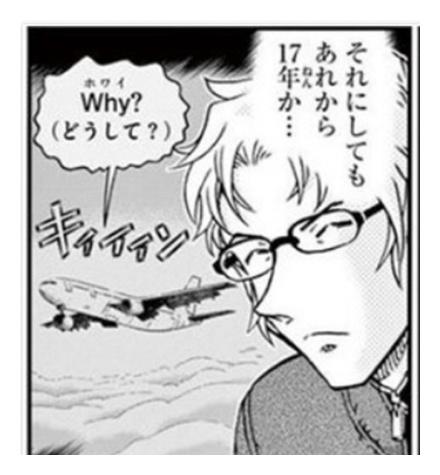 名探偵コナンの赤井秀一の年齢は33歳ではなく32歳
