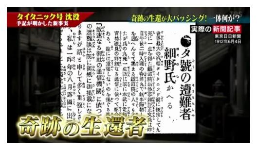 タイタニック号日本人生存者の細野正文は非難された