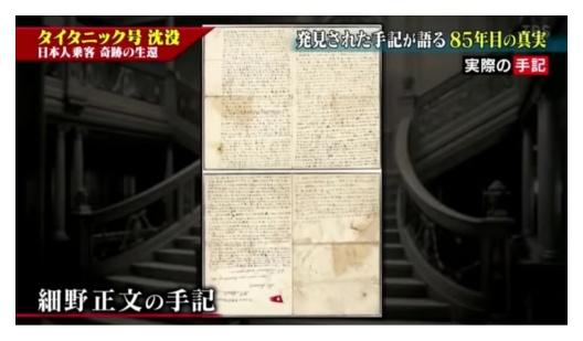 タイタニック号日本人生存者・細野正文の手記
