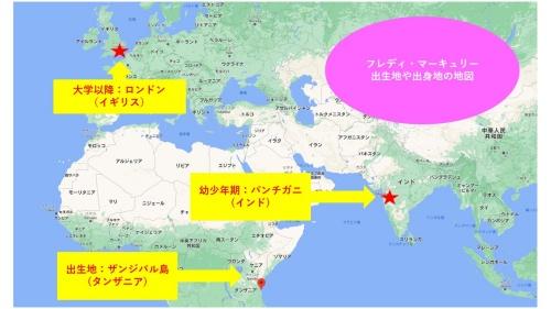 フレディ・マーキュリーの出生地ザンジバル島、出身地インド、成人して暮らしたロンドンの地図