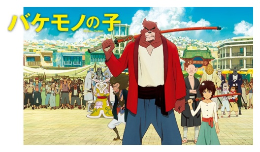 映画『バケモノの子』の熊徹と九太