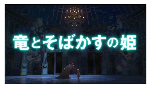 映画『竜とそばかすの姫』のベルと竜